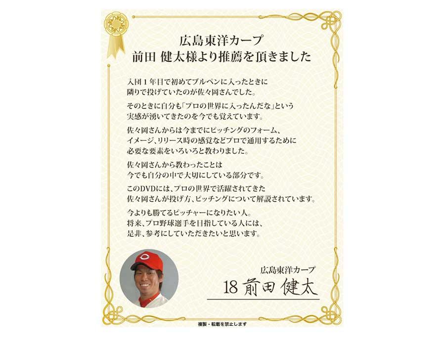 広島東洋カープ前田健太様推薦文