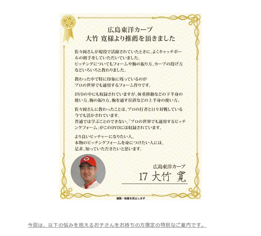 広島東洋カープ大竹様推薦文