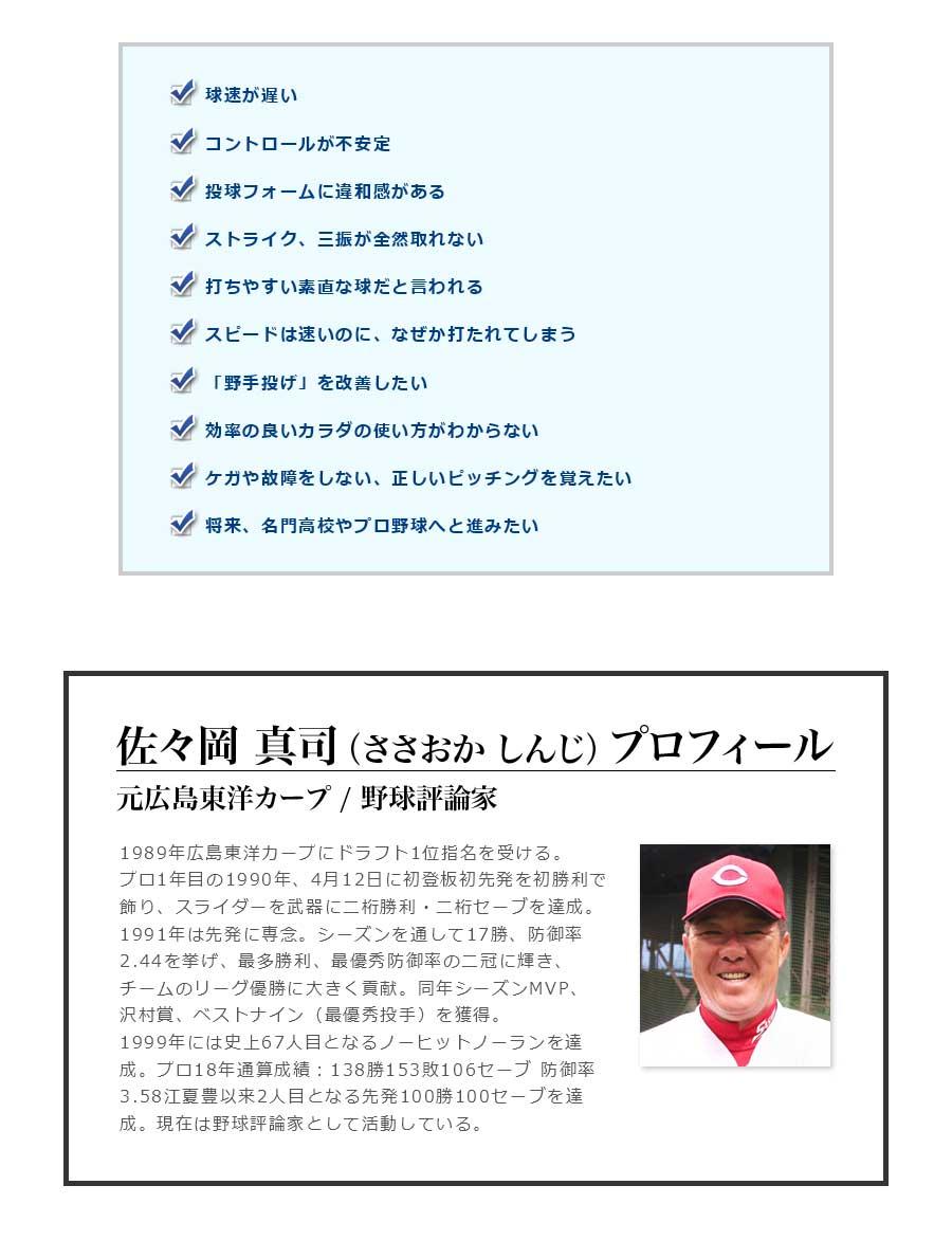 広島東洋カープの佐々岡真司が、バッターがタイミングをとりづらい「打ちにくいストレートの投げ方」を初公開します!