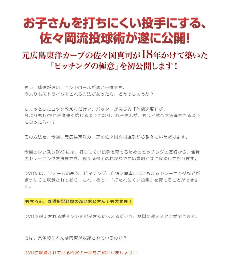 元広島東洋カープの佐々岡真司が18年かけて築いた「ピッチングの極意」を初公開します!