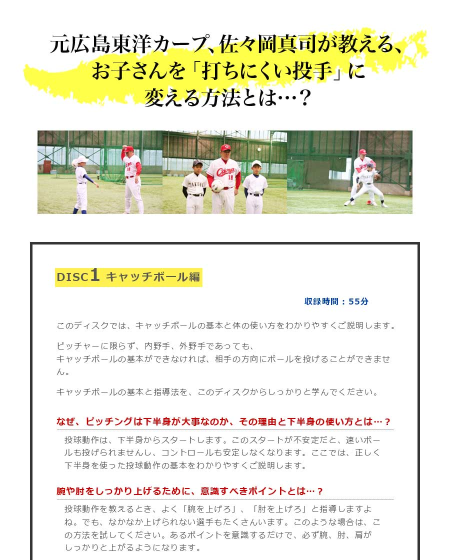 DISC1 キャッチボール編