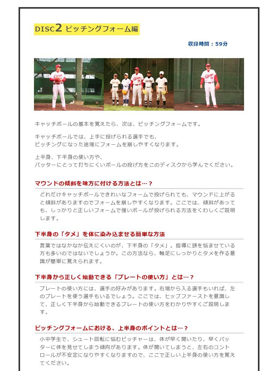 DISC2 ピッチングフォーム編