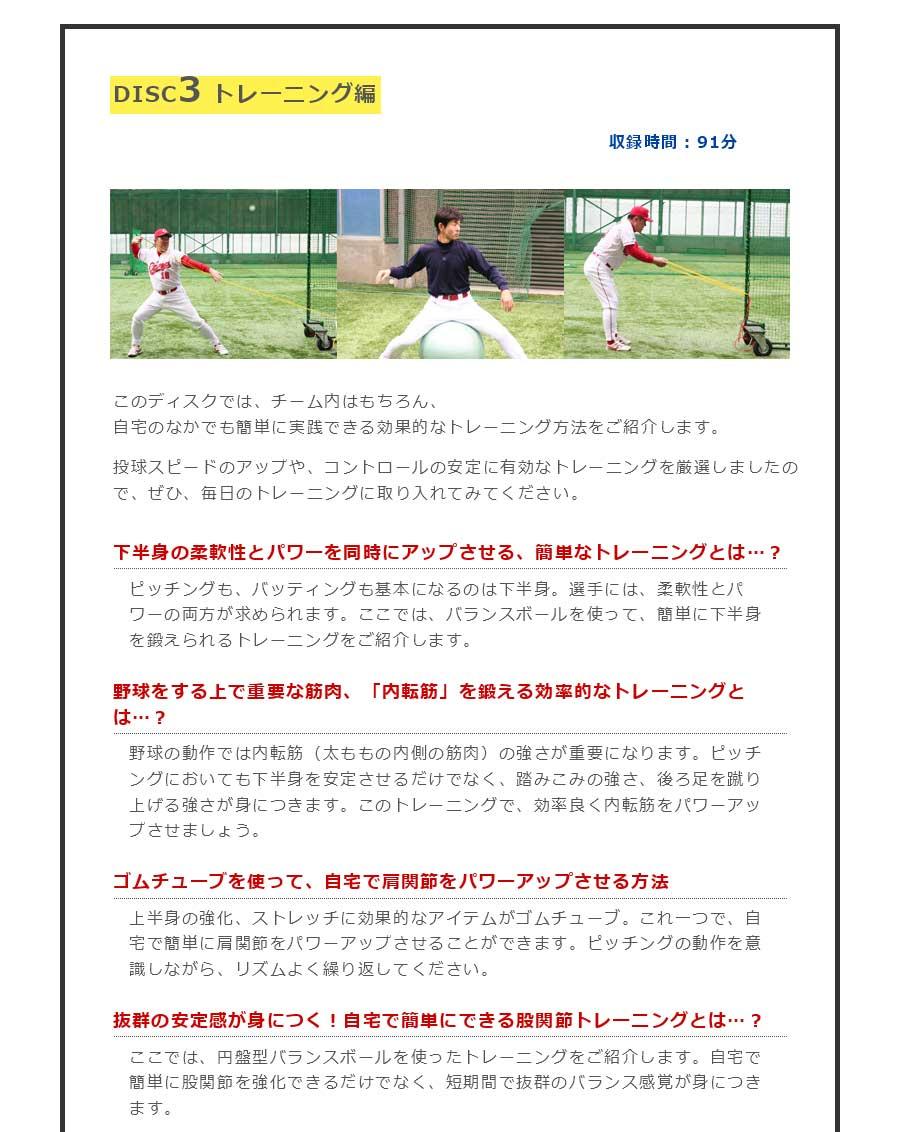 DISC3 トレーニング編