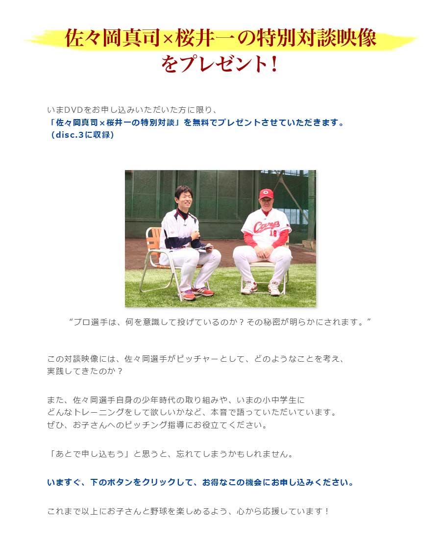 「佐々岡真司×桜井一の特別対談」を無料でプレゼントさせていただきます。