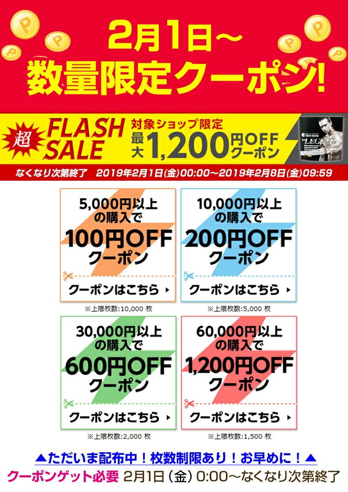 フラッシュクーポン最大1200円OFF