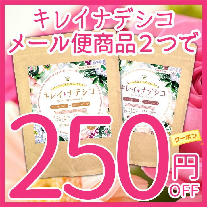 キレイナデシコ250円<br />