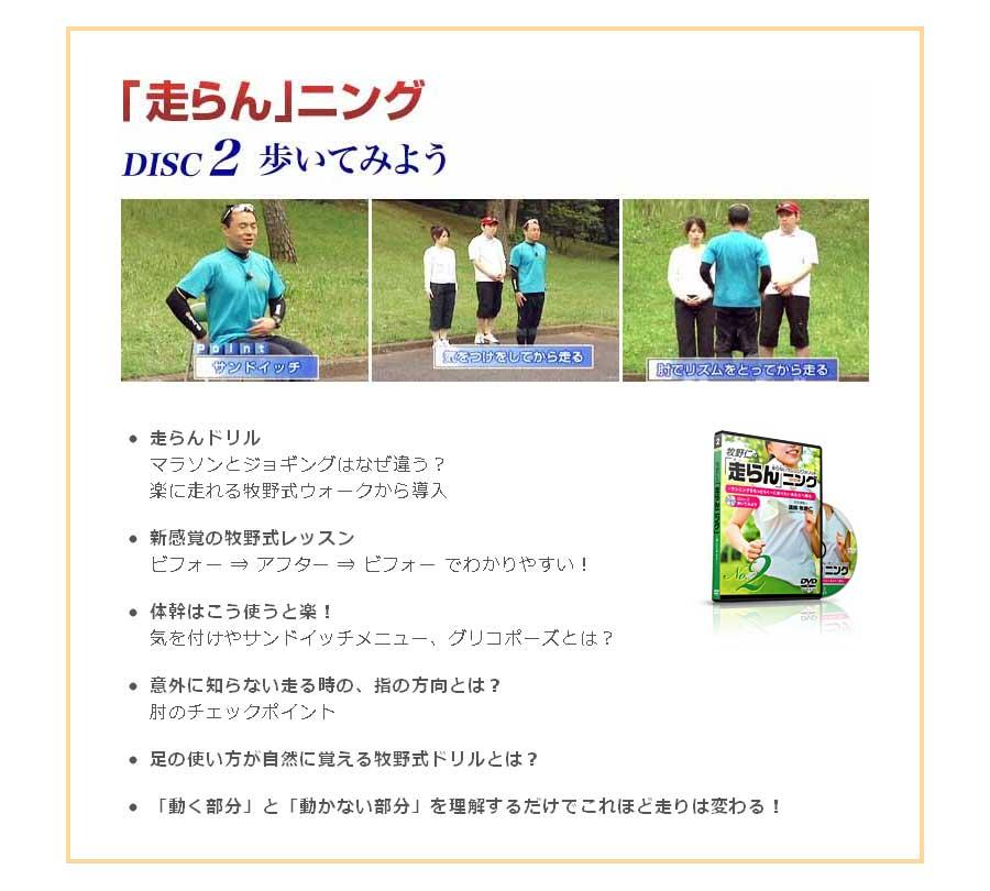 """""""「走らん」ニング""""Disc2 歩いてみよう"""