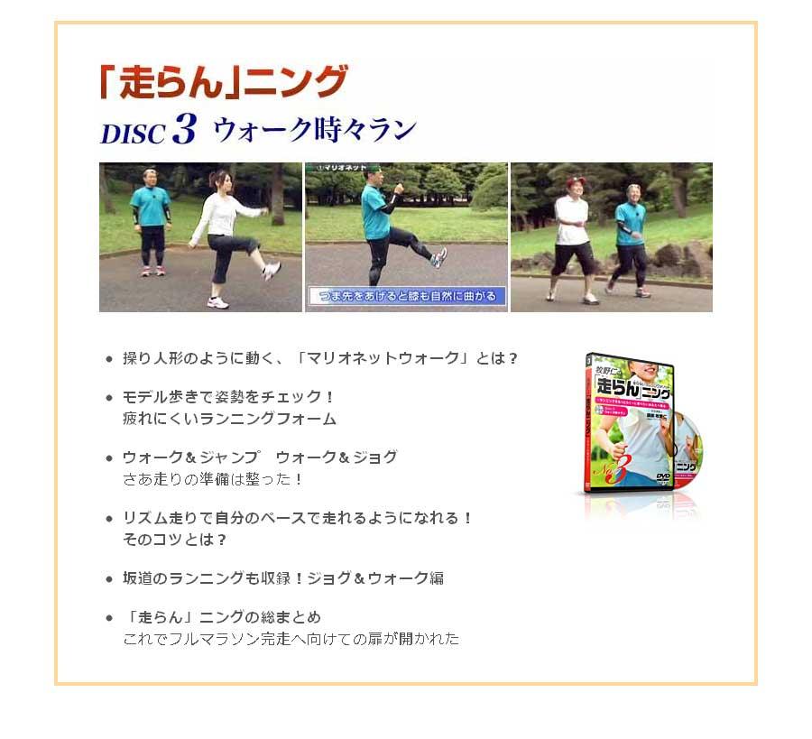 """""""「走らん」ニング""""Disc3 ウォーク時々ラン"""