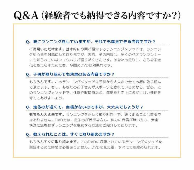 Q&A 経験者でも納得できる内容ですか?
