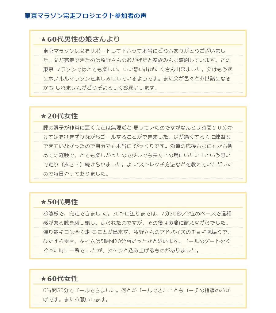 東京マラソン完走プロジェクト参加者の声