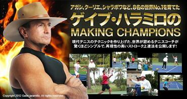 ゲイブ・ハラミロの『MAKING CHAMPIONS』