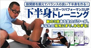"""本橋恵美の""""体幹トレーニング for All Sports"""""""