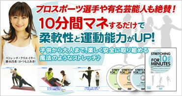 勝本昌希の『STRETCHING FOR 10 MINUTES』