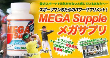 MEGA Supple -メガサプリ-