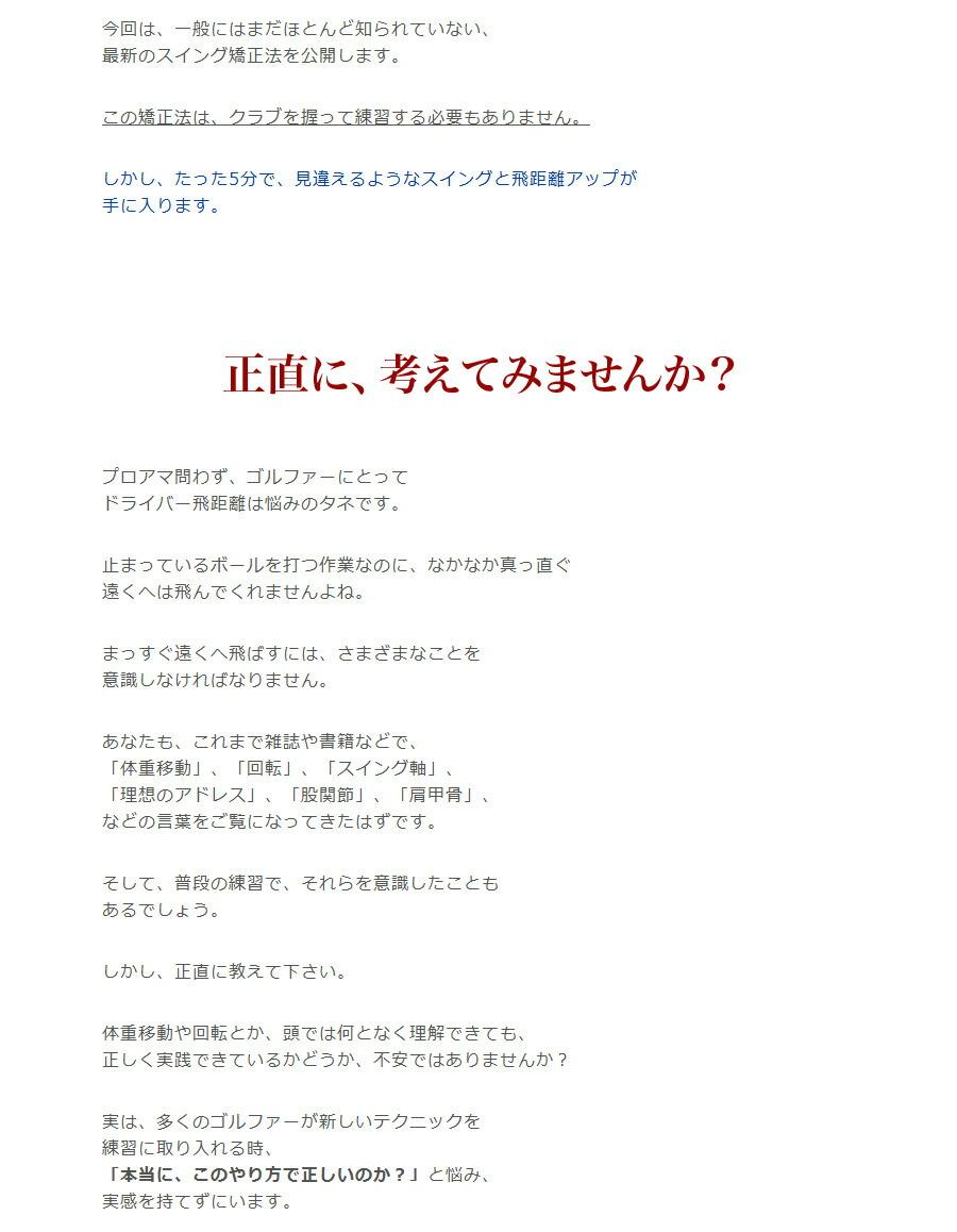 菅原賢の『飛ばし屋になれる身体の「使い方」と「鍛え方」』