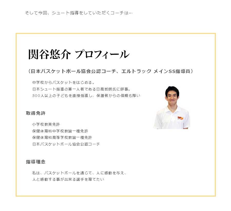 関谷悠介プロフィール