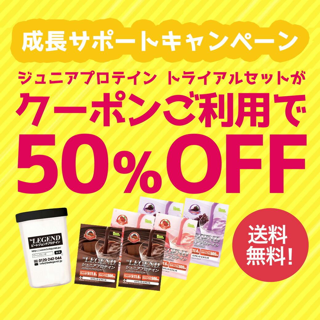 成長サポートキャンペーン【マラソン】