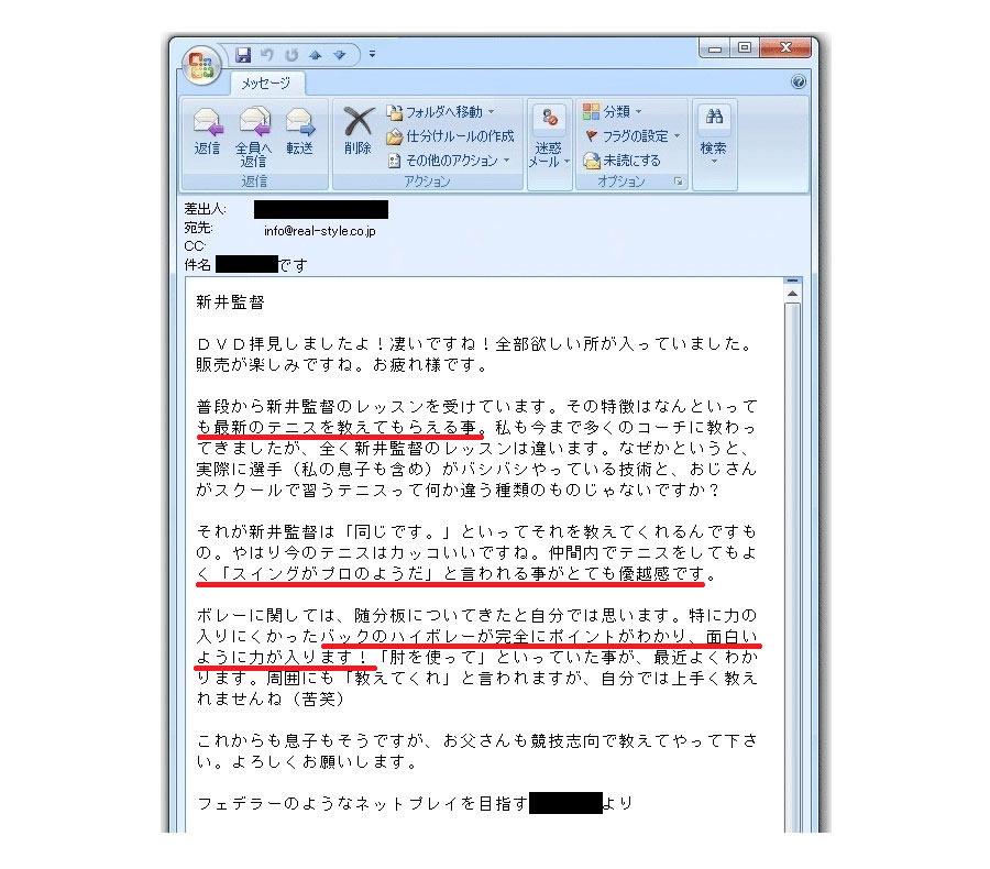 新井流フルスイングテニス塾 ~スピード×決定力がアップする フォアボレー・バックボレー~