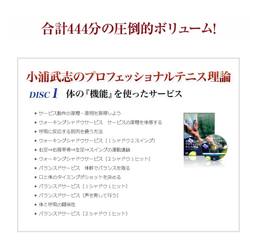 DISC1「小浦武志のプロフェッショナルテニス理論」体の『機能』を使ったサービス