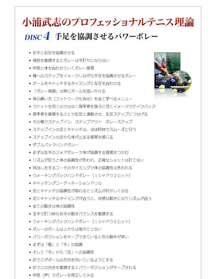 DISC4「小浦武志のプロフェッショナルテニス理論」手足を協調させるパワーボレー