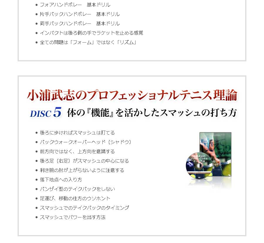 DISC5「小浦武志のプロフェッショナルテニス理論」体の『機能』を活かしたスマッシュの打ち方
