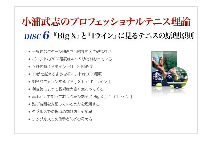 DISC6「小浦武志のプロフェッショナルテニス理論」『 Big X 』と『 Iライン 』に見るテニスの原理原則