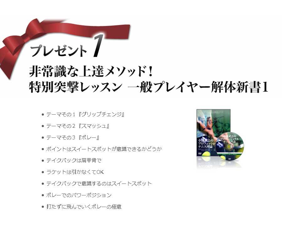 突撃レッスンDVD 一般プレイヤー解体新書