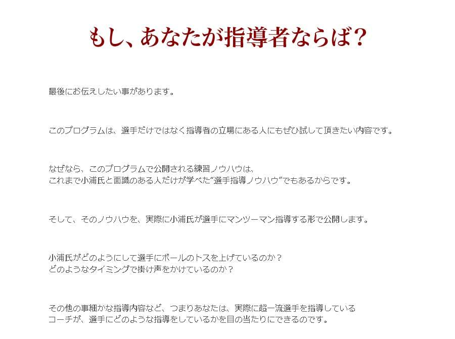 世界最高峰のテニス指導者 小浦武志のプロフェッショナルテニス理論