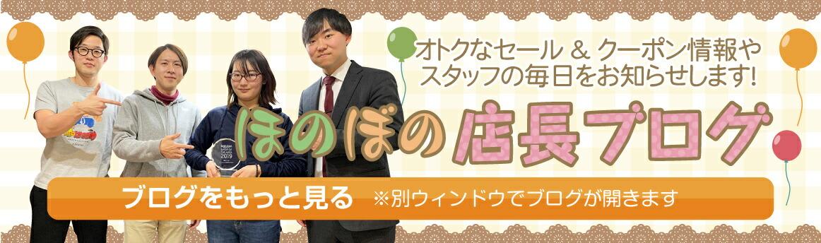 リアルスタイル楽天SHOP店長ブログ!【もっと見る】
