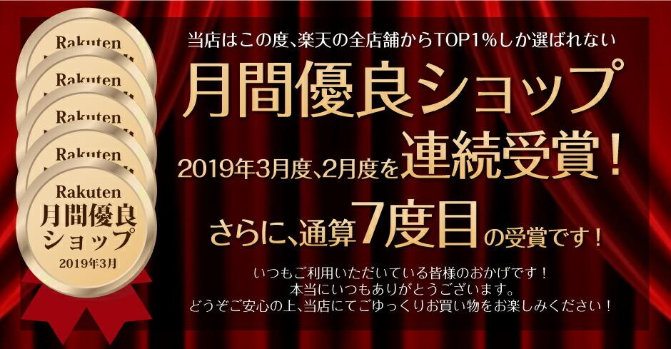 月間優良ショップ7度連続受賞
