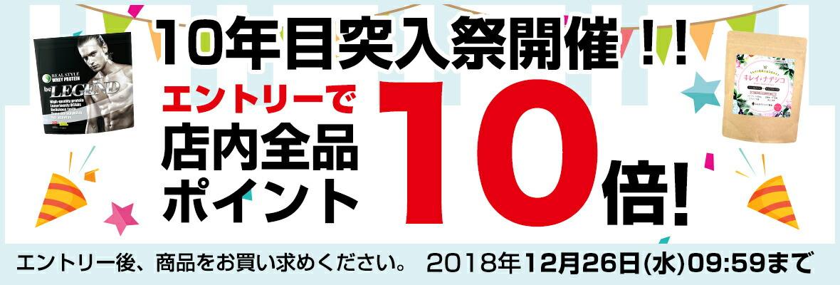 10年目突入祭開催!!店内全品ポイント10倍