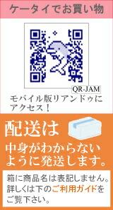 配送とQRコード