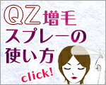 QZ増毛スプレーの使い方