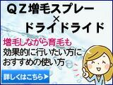 QZ増毛×育毛剤ドライドライド