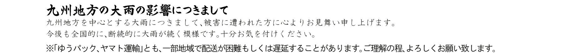 九州大雨お見舞い