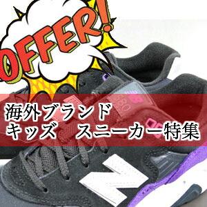 kids-shoe300.jpg