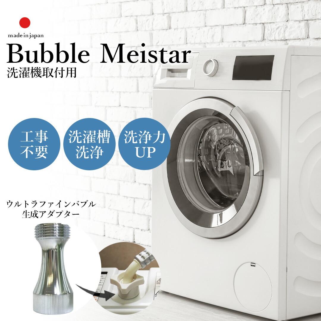 ウルトラファインバブル バブルマイスター 洗濯機用