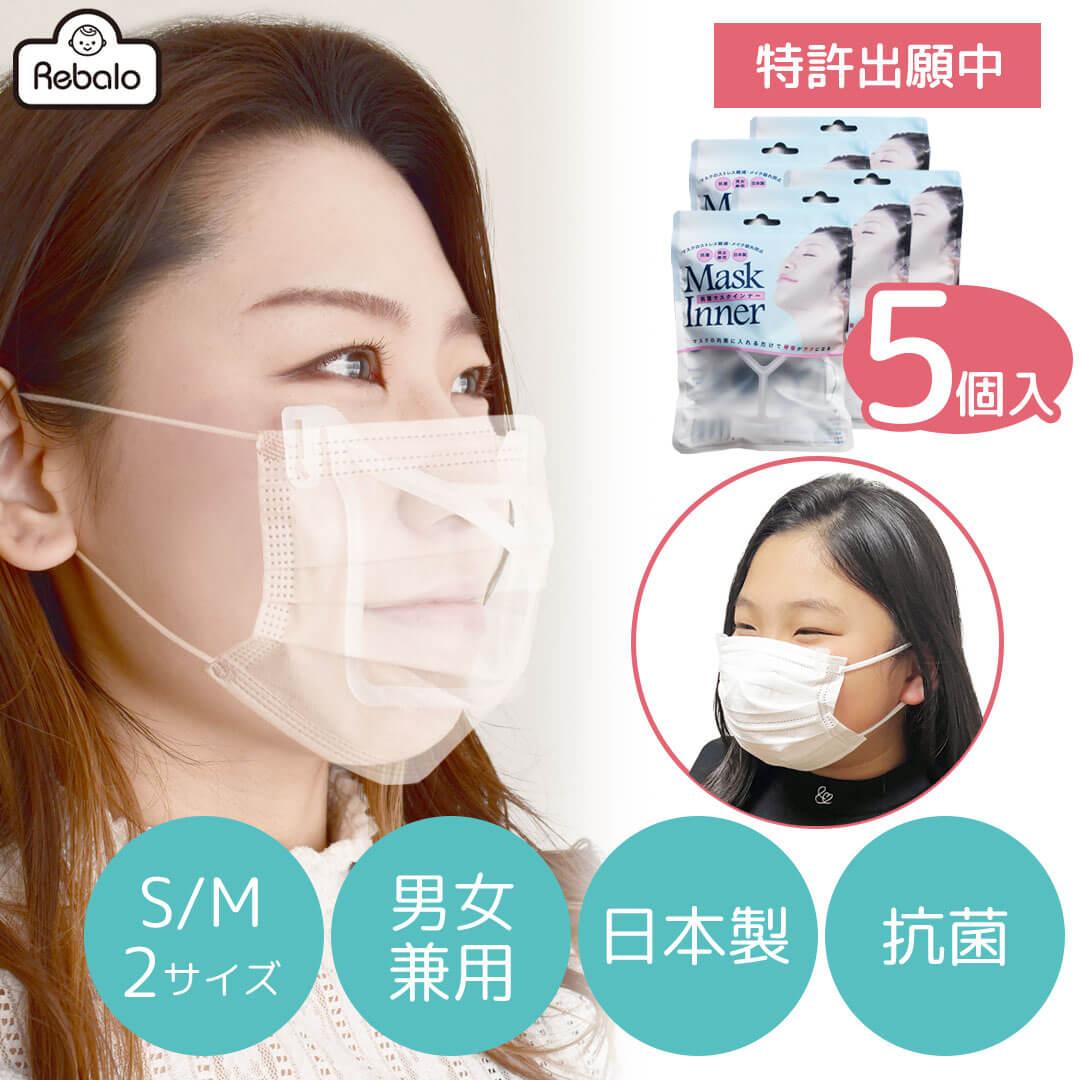 抗菌マスクインナー 5個セット