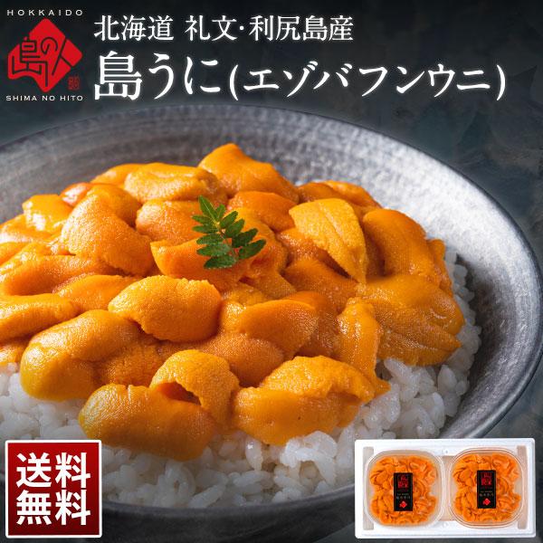 北海道 礼文・利尻島産 3D氷結バフンウニ 80g×2セット