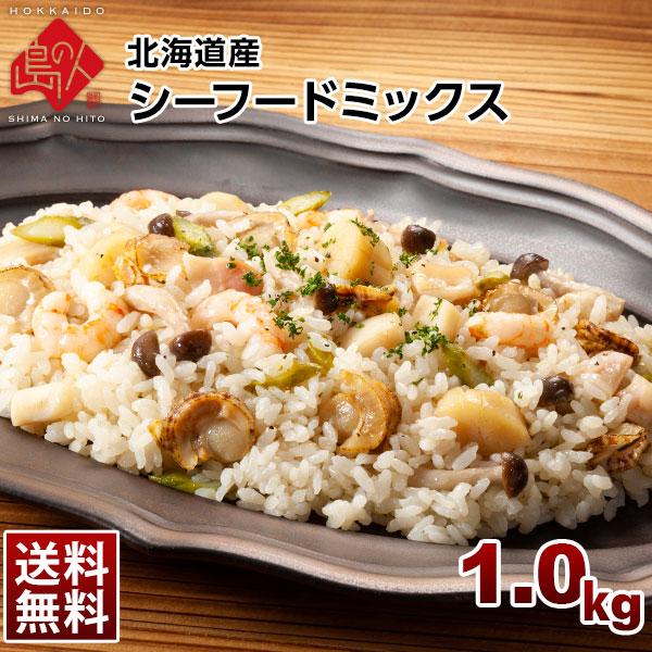 プレミアムシーフードミックス 1.0kg【送料無料】