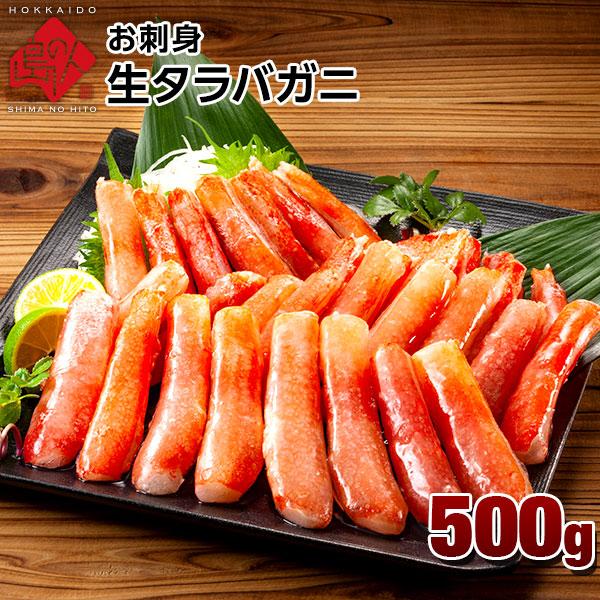 お刺身生タラバガニ 500g