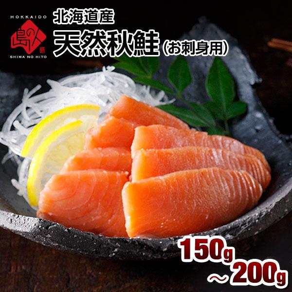 お刺身用 天然秋鮭(お刺身サーモン) 150g~200g