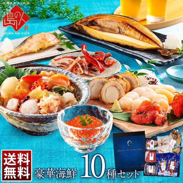 【お中元ギフトにもオススメ】 北海道 豪華海鮮10種グルメセット 笑(えみ)
