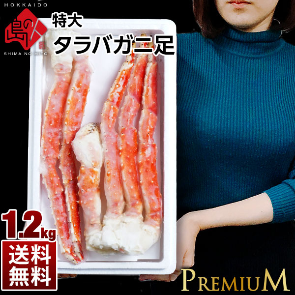 【2018年新物】【送料無料】ボイルタラバガニ足1.2kg(発泡ケース入)