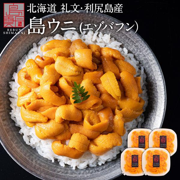 礼文・利尻島産 島うに 生エゾバフンウニ360g(90g×4パック)