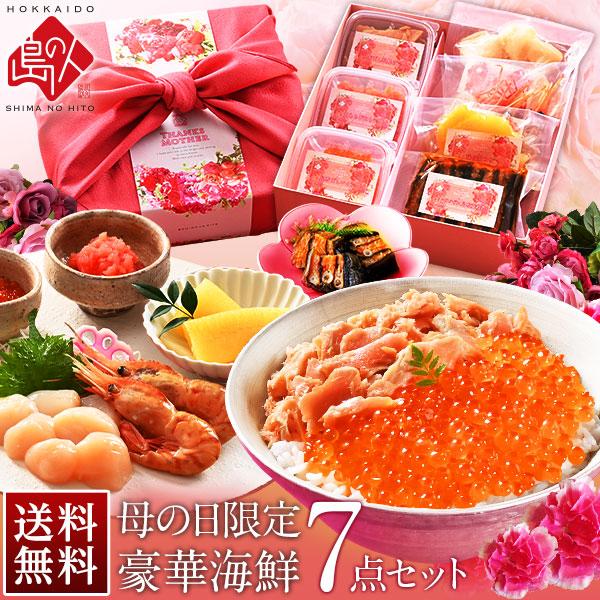 母の日 プレゼント 北海道 豪華海鮮7点セット 悠(はるか)【送料無料】【限定1,500セット】