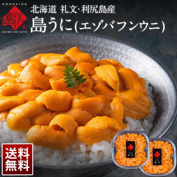 礼文・利尻島産 3D氷結エゾバフンウニ 160g(80g×2)【送料無料】