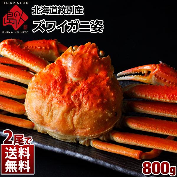 北海道紋別産 本ズワイガニ (姿) 800g