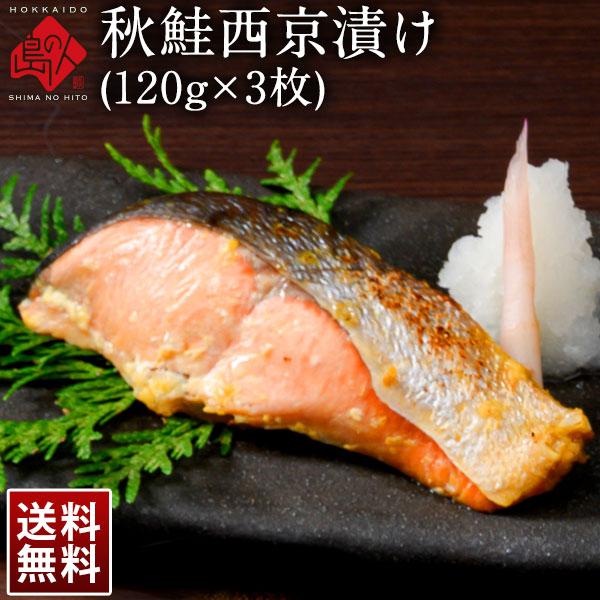 \解体セール/北海道産 秋鮭切り身(西京漬け)120g 3枚 特製味噌で際立つ、天然秋鮭の旨み