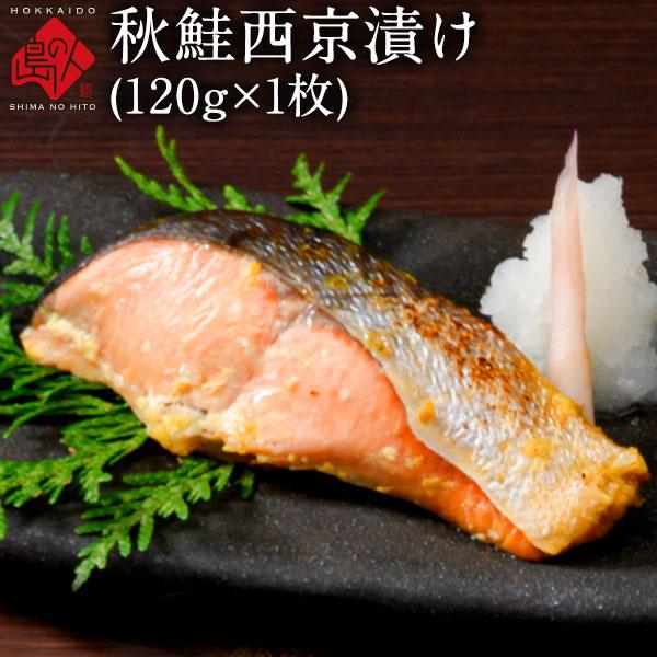 \解体セール/北海道産 秋鮭切り身(西京漬け)120g 1枚 特製味噌で際立つ、天然秋鮭の旨み